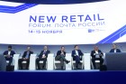 Форум New Retail Forum. Почта России